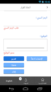 Dubai Courts Smart Petitions screenshot