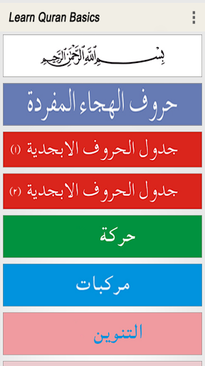 コーランの基礎を学ぶ