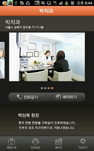 서울 박치과 - 임플란트 전문