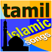 Tamil Islamic Mp3