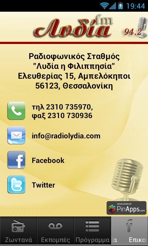 Λυδία FM - στιγμιότυπο οθόνης