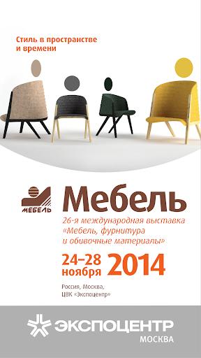 Mebel 2014