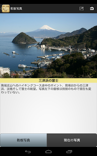 【免費旅遊App】伊豆・箱根の懐かしい風景~昭和20~30年代の古写真と巡る~-APP點子