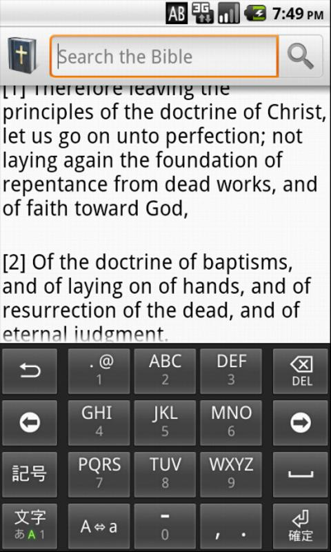 KJV Bible Offline - screenshot