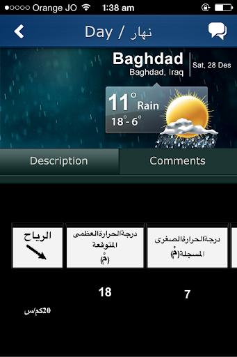 【免費生活App】الأنواء والرصد الزلزالي العراق-APP點子