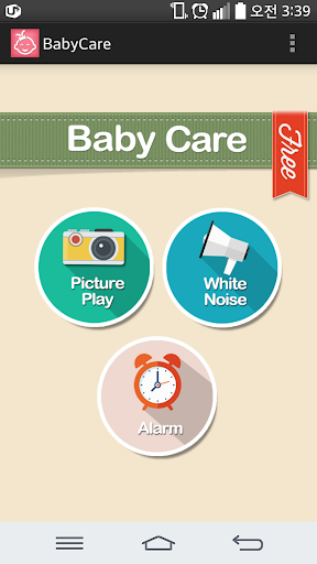 White noise Baby Care Log