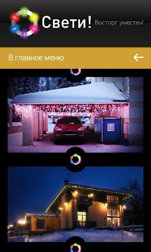 Новогоднее освещение дома