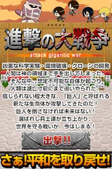 進撃の大戦争~巨人を駆逐せよ!!~のおすすめ画像5