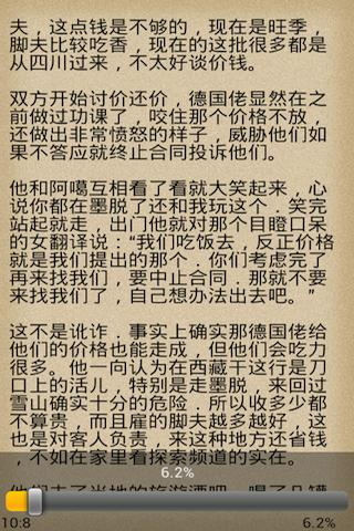 传古奇术 - screenshot