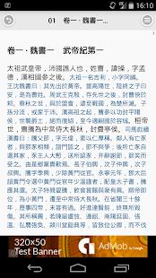 玩書籍App|三國志免費|APP試玩
