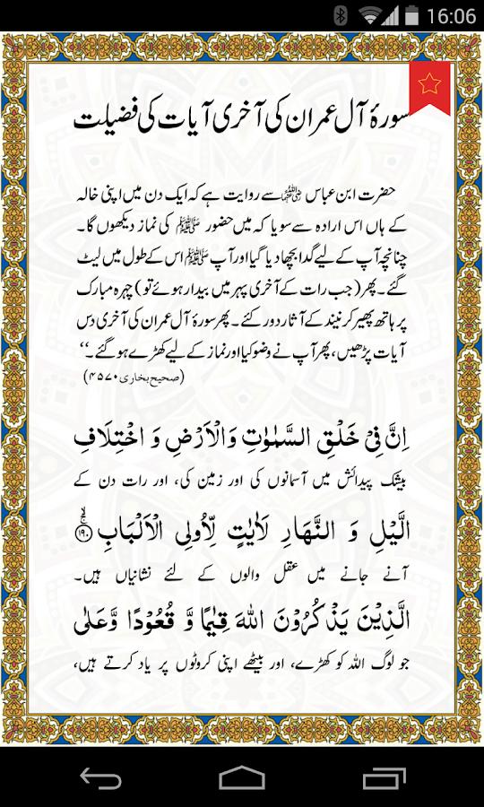 Zikr-of-Allah-Duas-Azkar 15