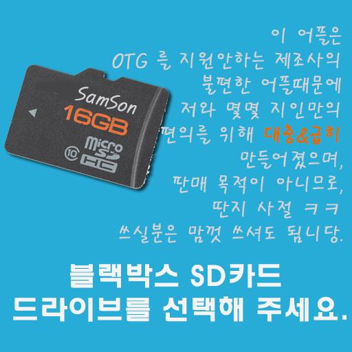 [달봉] 와이나비 빛의링크-블랙박스-OTG