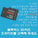 [달봉] 와이나비 빛의링크-블랙박스-OTG icon