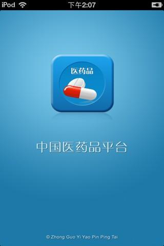 中国医药品平台