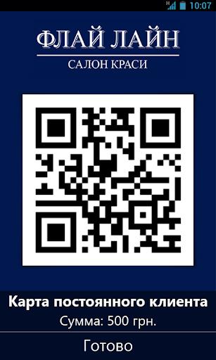 【免費購物App】Флай Лайн-APP點子