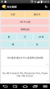 泰語翻譯,泰國翻譯,泰文翻譯 - 1mobile台灣第一安卓Android下載站