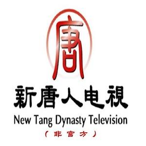 新唐人中文电视台电视直播(非官方) 媒體與影片 App LOGO-APP試玩