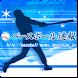 ベースボール速報~無料プロ野球・メジャーリーグニュース配信~