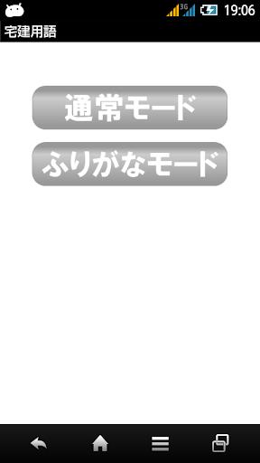 宅建用語(不動産)