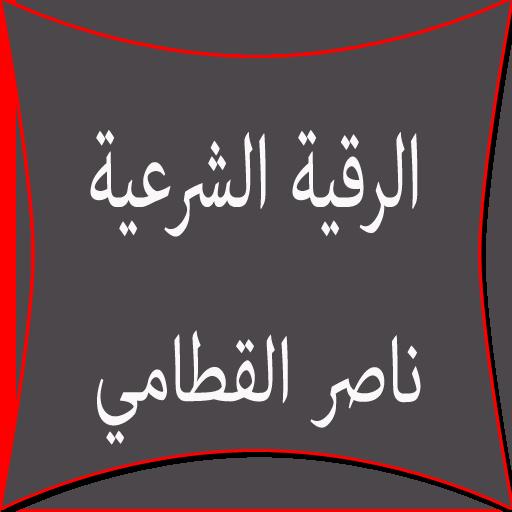 الرقية الشرعية ناصر القطامي