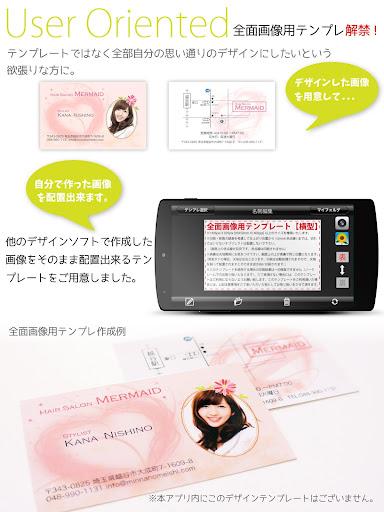 【免費商業App】みんなの名刺ーフルカラー名刺&カード印刷サービス-APP點子