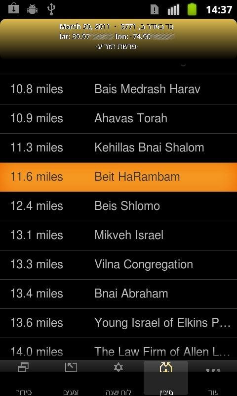 OKtm Siddur Ashkenaz - screenshot