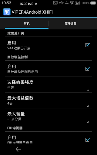 ViPER4Android音效 XHIFX版 For 4.x