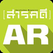 Sarakadee AR