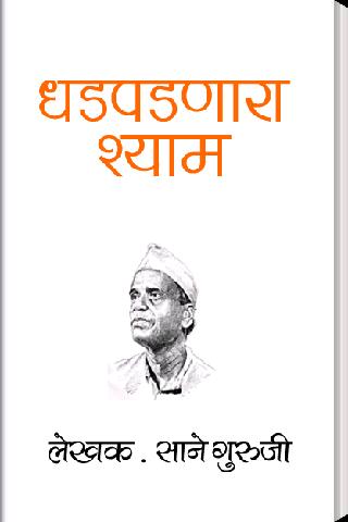 Dhadpadnara Shyam in Marathi