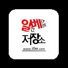 Ilbe.com Android App