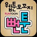 웹툰모꼬지 뻔툰(FunToon) logo
