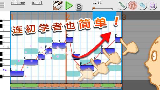 【免費音樂App】三分作曲-musicLine--APP點子