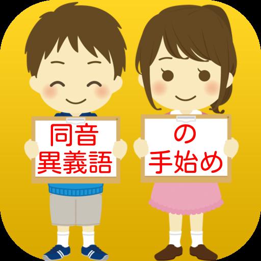 教育の同音異義語の手始め ~小学生から大人まで学べる無料アプリ~ LOGO-記事Game