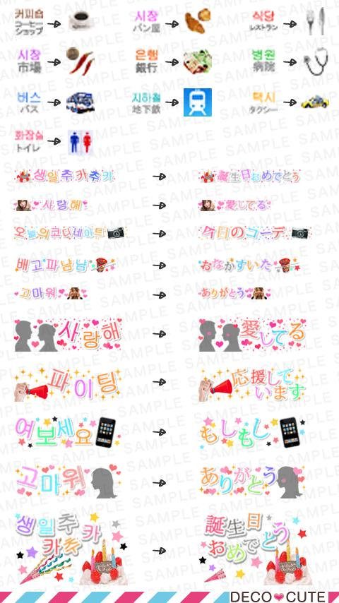 Korean Emoticons - screenshot