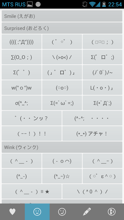 Emoticons pro android apps on google play