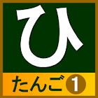 hiragana_tango1 icon