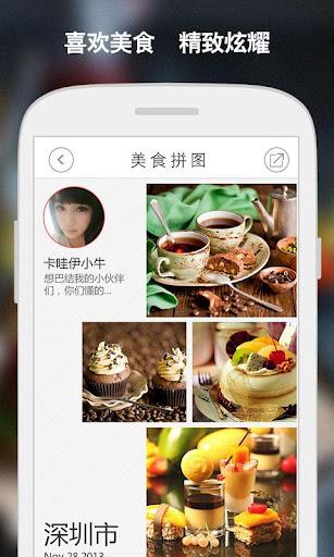 【免費社交App】微吃-APP點子