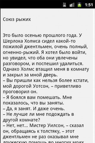 Шерлок Холмс. Без рекламы- screenshot