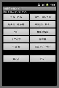 聴覚系を覚えよう!- screenshot thumbnail