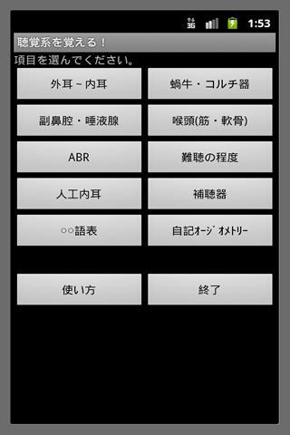 聴覚系を覚えよう!- screenshot