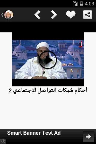 媒體與影片必備APP下載|الشيخ ولد الددو 好玩app不花錢|綠色工廠好玩App