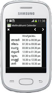 Mathrubhumi Calendar 2014 - screenshot thumbnail