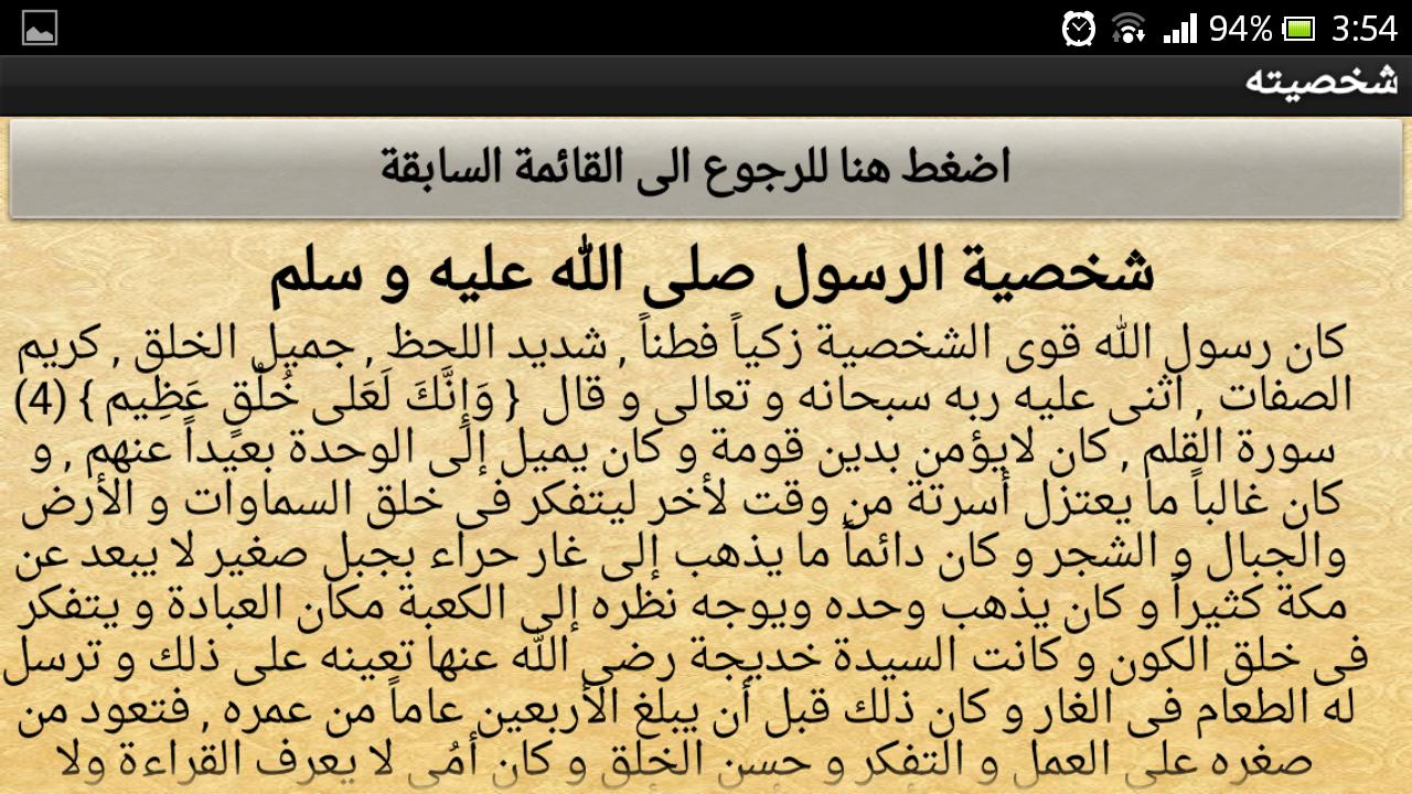 حياة الر... Prophet Muhammad