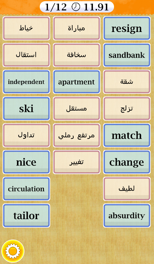 Learn English Arabic Words - screenshot