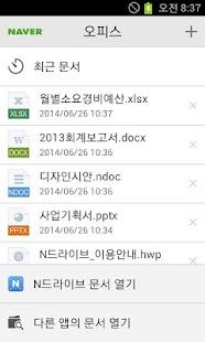 네이버 오피스 - Naver Office
