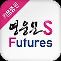 키움증권 영웅문S_Futures icon
