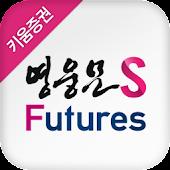 키움증권 영웅문S_Futures