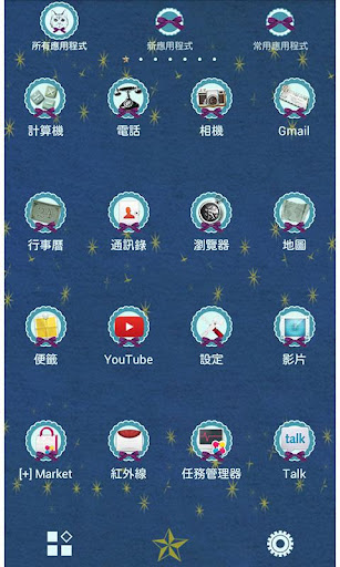無料个人化Appの閃爍的貓咪 for[+]HOME|記事Game