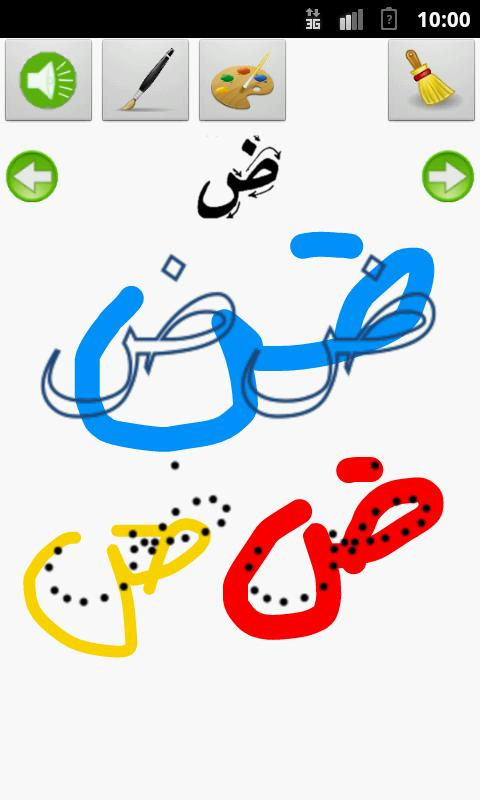 Arabic Alphabet - Write - screenshot