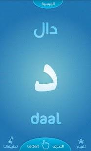 الحروف الابجدية - screenshot thumbnail